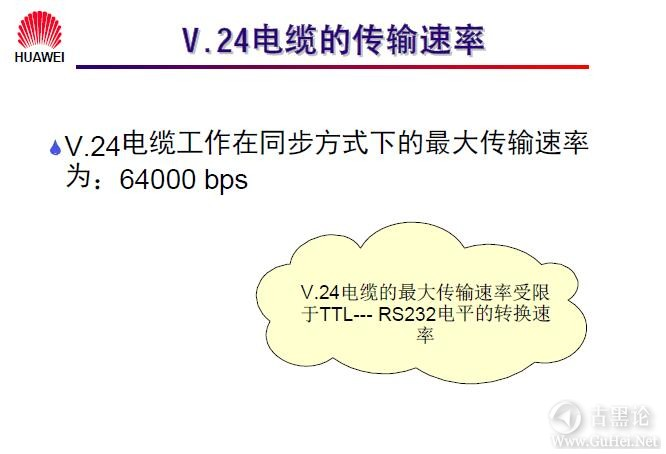 网络工程师之路_第二章|常见网络接口与线缆 21-V.24 电缆的传输速率.jpg