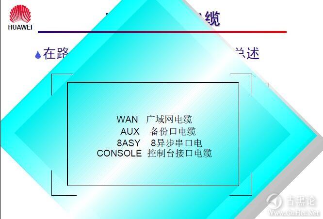 网络工程师之路_第二章|常见网络接口与线缆 23-路由器上使用的V.24规程电缆总述.jpg