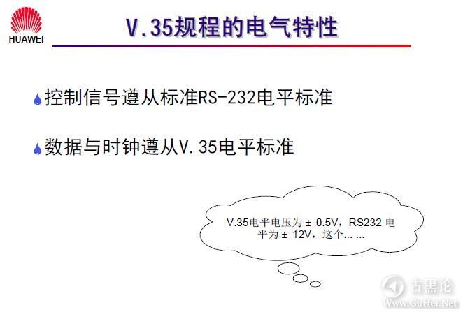 网络工程师之路_第二章|常见网络接口与线缆 28-V.35规程的电气特性.jpg