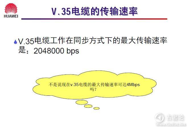 网络工程师之路_第二章|常见网络接口与线缆 29-V.35 电缆的传输速率.jpg
