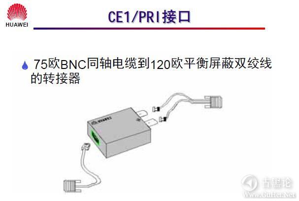 网络工程师之路_第二章|常见网络接口与线缆 35-CE1 PEI接口(续).jpg