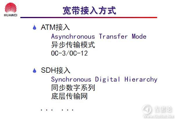 网络工程师之路_第二章|常见网络接口与线缆 36-宽带接入方式.jpg