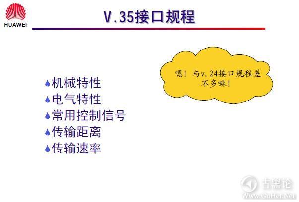 网络工程师之路_第二章|常见网络接口与线缆 38-V.35 接口规程.jpg