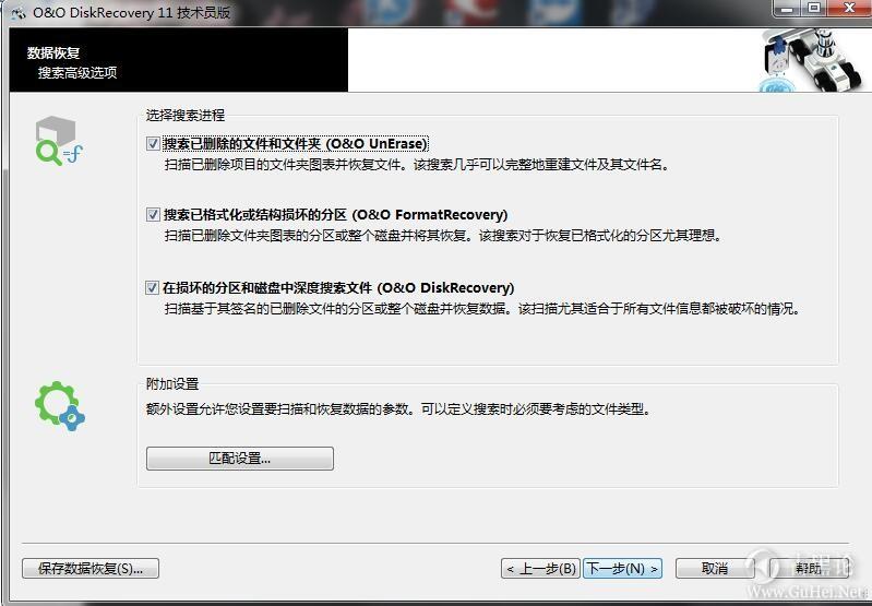 专业数据恢复软件 DiskRecovery 11【绿色破解版_2020更新】 3-数据恢复.jpg