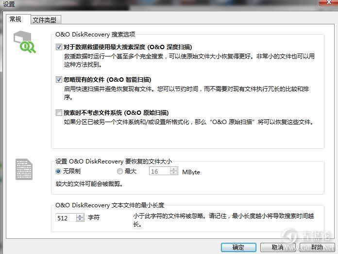 专业数据恢复软件 DiskRecovery 11【绿色破解版_2020更新】 4-数据恢复.jpg