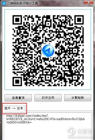 电脑版二维码识别/生成工具 1-二维码.jpg