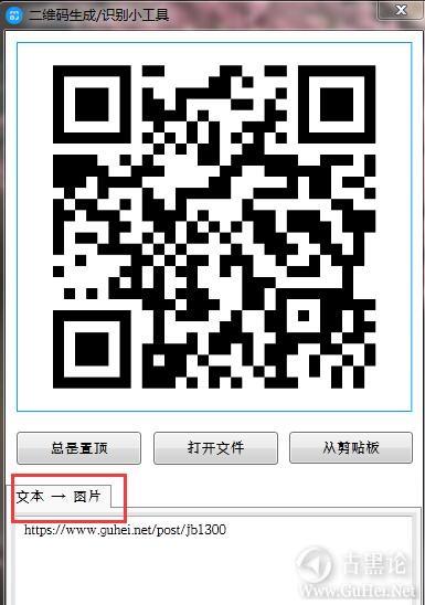 电脑版二维码识别/生成工具 2-二维码.jpg
