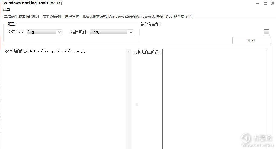[开发中]一款较强大的Windows工具箱 QQ截图20170724230701.jpg