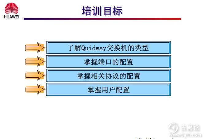 网络工程师之路_第四章|LAN Switch 配置 1-培训目标.jpg