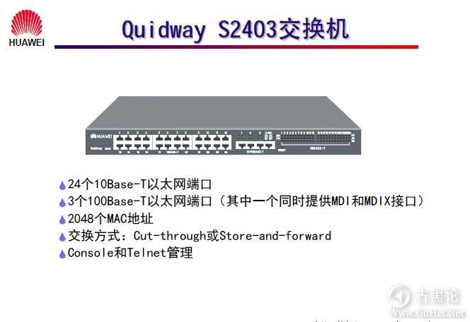 网络工程师之路_第四章|LAN Switch 配置 2-4.2 Quidway S2403 交换机.jpg