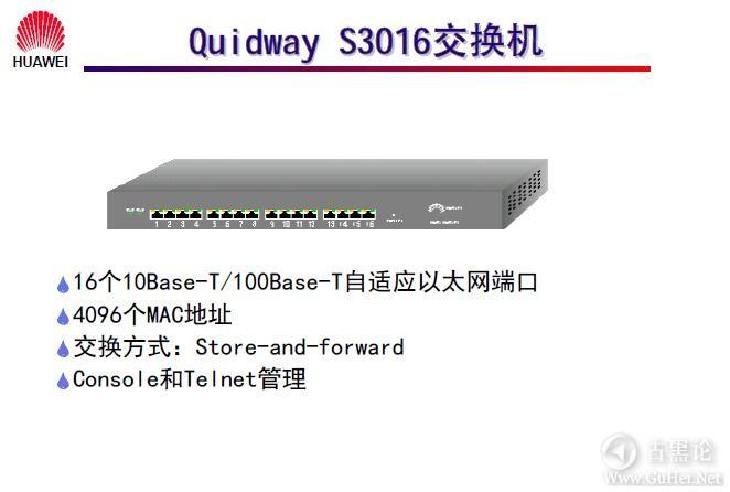 网络工程师之路_第四章|LAN Switch 配置 3-Quidway S3016 交换机.jpg