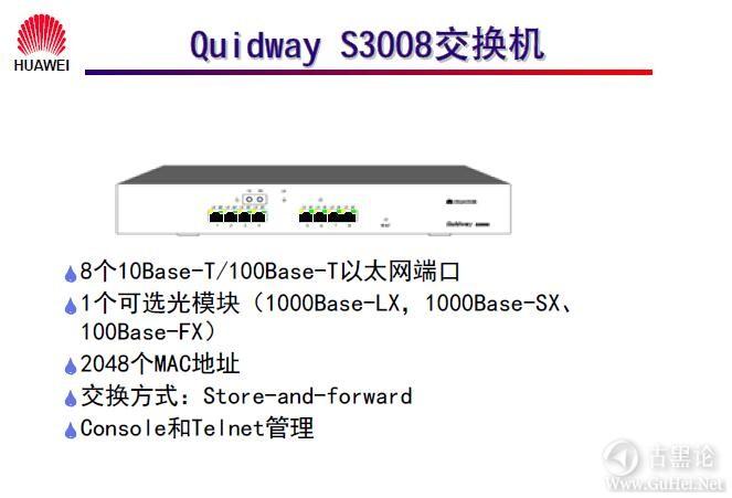 网络工程师之路_第四章|LAN Switch 配置 4-Quidway S3008 交换机.jpg