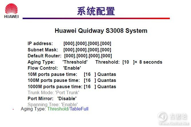 网络工程师之路_第四章|LAN Switch 配置 6-系统配置.jpg