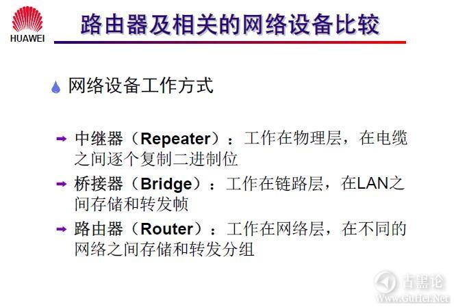 网络工程师之路_第五章|路由器基础及原理 8-路由器与相关网络设备的比较.jpg