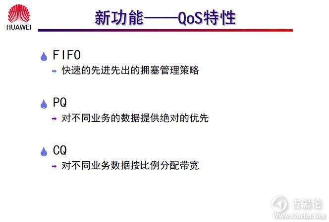 网络工程师之路_第五章|路由器基础及原理 23-QoS 特性.jpg