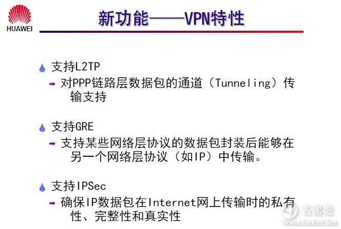 网络工程师之路_第五章|路由器基础及原理 24-VPN 特性.jpg
