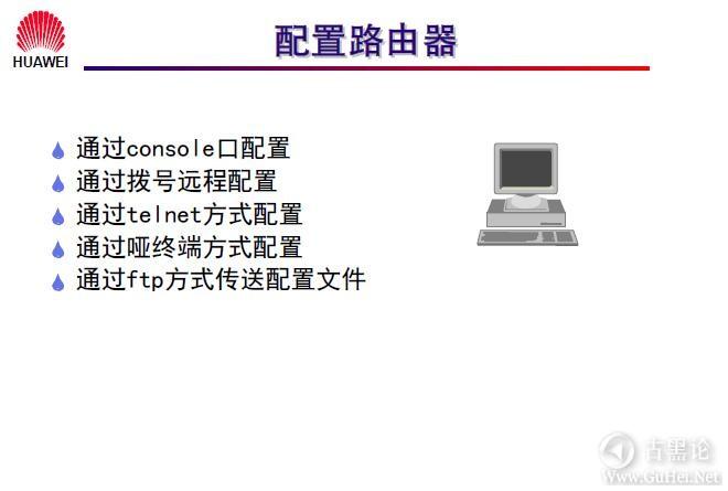 网络工程师之路_第六章 路由器配置简介 2-配置路由器.jpg