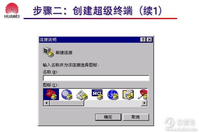 网络工程师之路_第六章 路由器配置简介 6-创建超级终端(续1).jpg