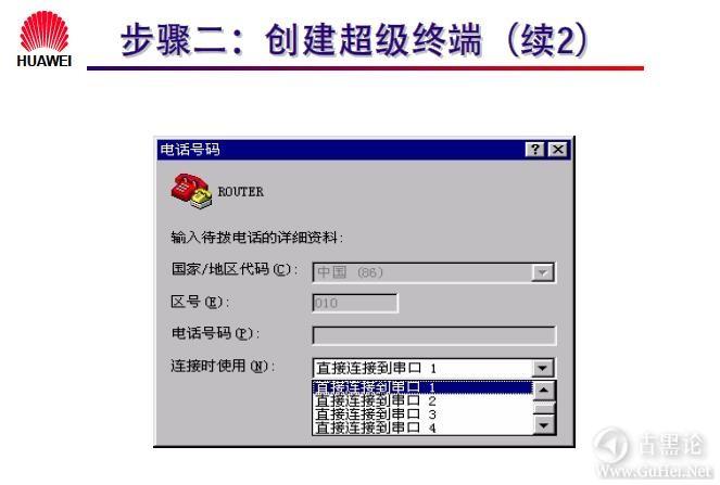 网络工程师之路_第六章 路由器配置简介 7-创建超级终端(续2).jpg