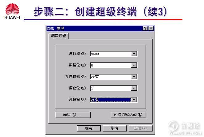 网络工程师之路_第六章 路由器配置简介 8-创建超级终端(续3).jpg