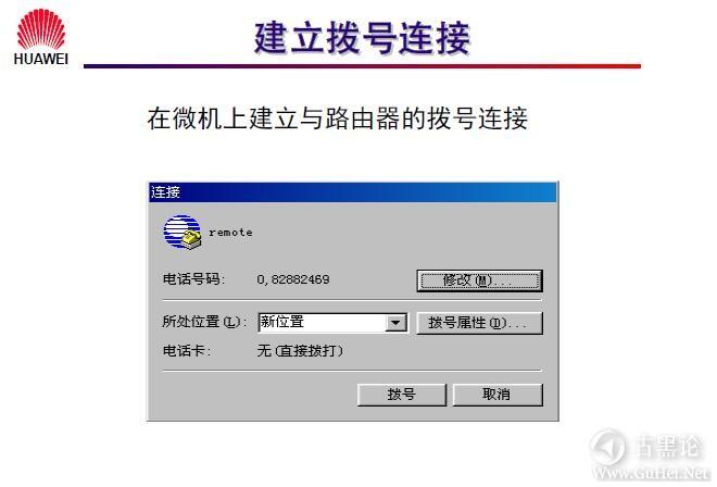 网络工程师之路_第六章 路由器配置简介 12-通过 AUX 口配置路由器(续).jpg