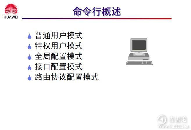 网络工程师之路_第六章 路由器配置简介 17-路由器命令行介绍.jpg