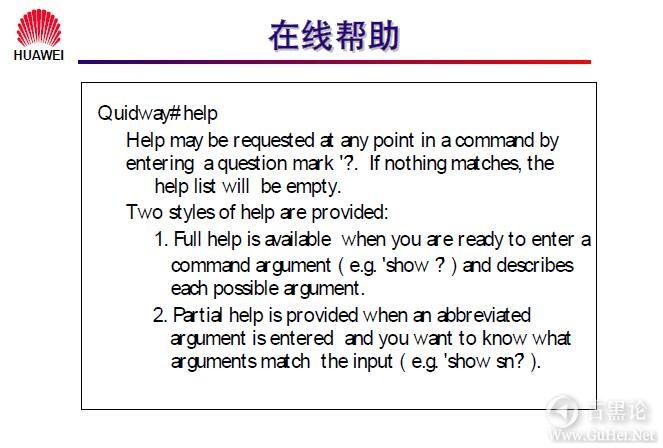 网络工程师之路_第六章 路由器配置简介 21-在线帮助.jpg