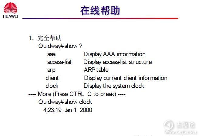网络工程师之路_第六章 路由器配置简介 22-在线帮助:完全帮助.jpg