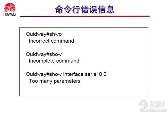 网络工程师之路_第六章 路由器配置简介 24-命令行错误信息.jpg