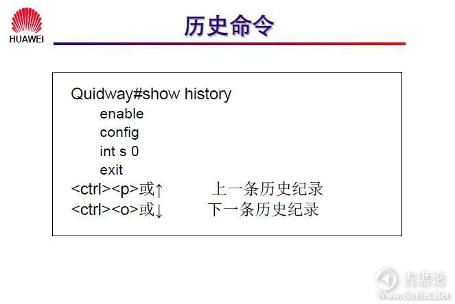 网络工程师之路_第六章 路由器配置简介 25-6.3.6 历史命令.jpg