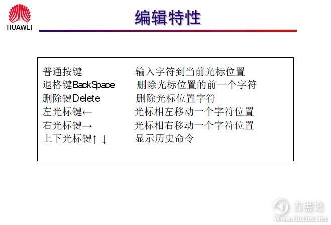网络工程师之路_第六章 路由器配置简介 26-编辑特性.jpg