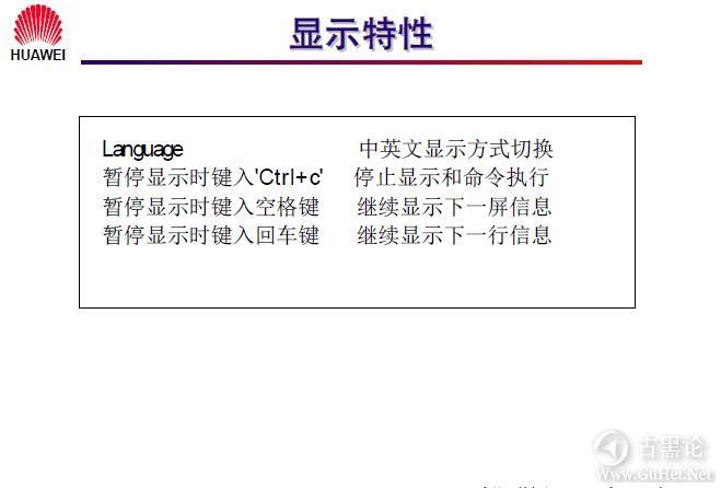 网络工程师之路_第六章 路由器配置简介 27-显示特性.jpg
