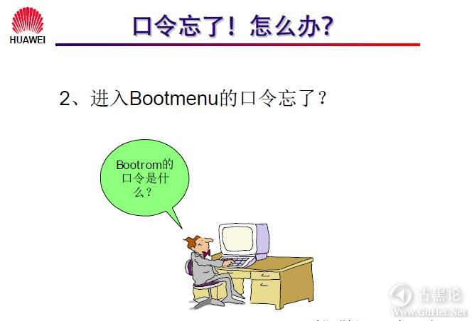 网络工程师之路_第六章 路由器配置简介 29-忘记 Bootmenu 口令的处理.jpg
