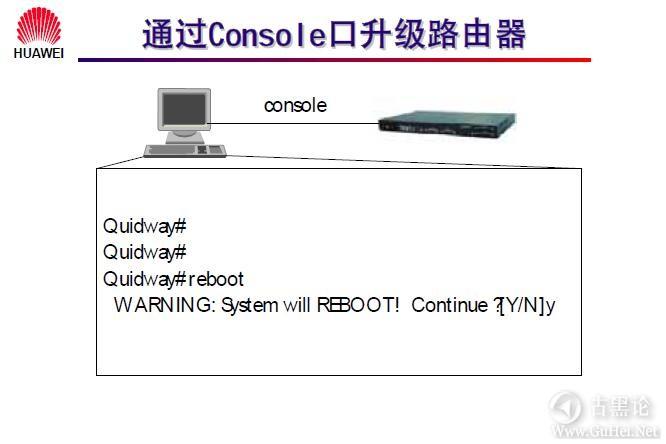 网络工程师之路_第六章 路由器配置简介 30-通过Console口升级路由器.jpg