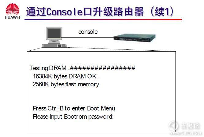 网络工程师之路_第六章 路由器配置简介 31-通过Console口升级路由器(续1).jpg