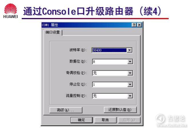 网络工程师之路_第六章 路由器配置简介 34-通过Console口升级路由器(续4).jpg