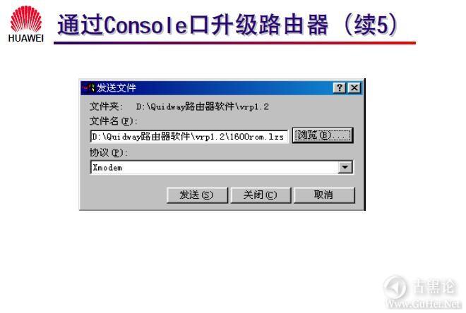 网络工程师之路_第六章 路由器配置简介 35-通过 Console 口升级路由器(续5).jpg