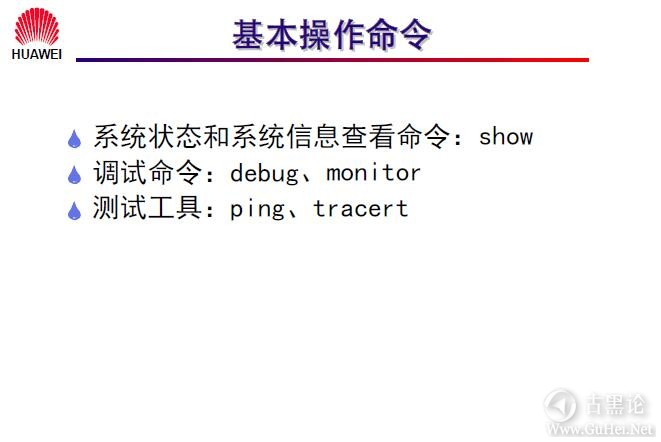 网络工程师之路_第六章 路由器配置简介 37-基本操作命令.jpg