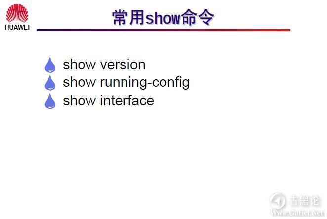 网络工程师之路_第六章 路由器配置简介 38-常用Show命令.jpg
