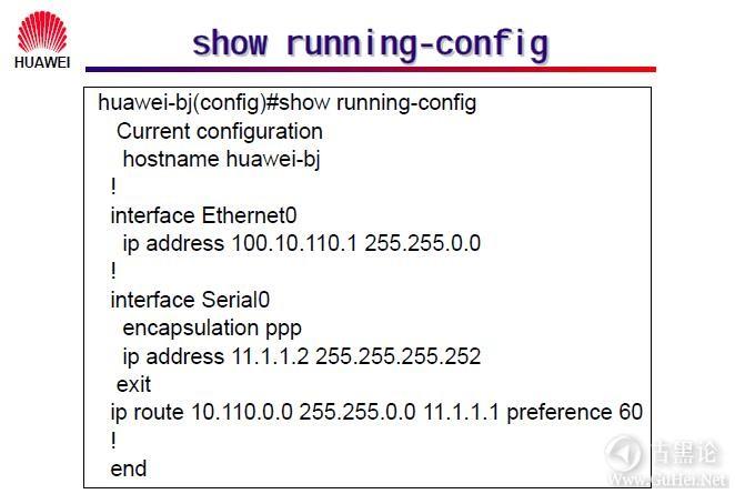 网络工程师之路_第六章 路由器配置简介 40-Show running-config.jpg