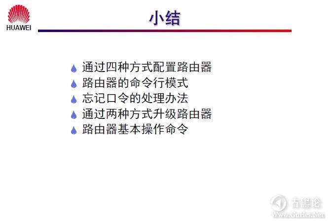 网络工程师之路_第六章 路由器配置简介 45-小结.jpg