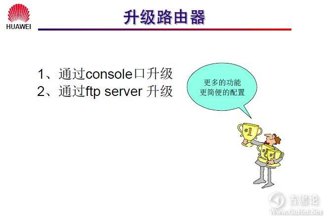 网络工程师之路_第六章 路由器配置简介 49-升级路由器.jpg