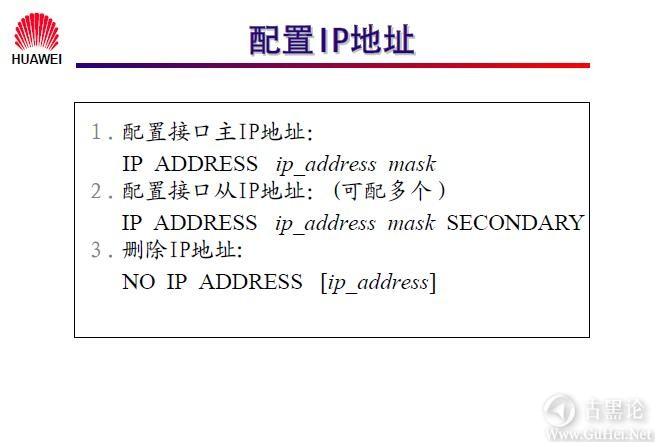 网络工程师之路_第七章|网络层基础及子网规划 27-配置IP地址.jpg