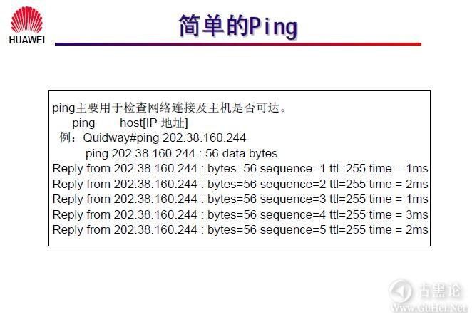 网络工程师之路_第七章|网络层基础及子网规划 30-ping命令.jpg