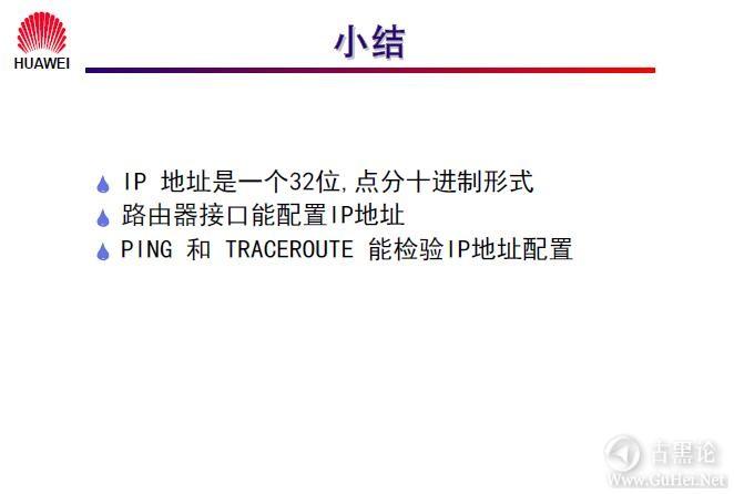 网络工程师之路_第七章|网络层基础及子网规划 32-小结.jpg