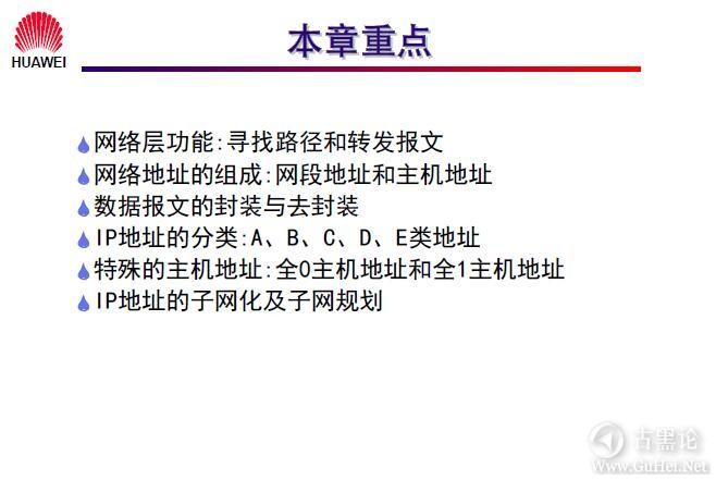 网络工程师之路_第七章|网络层基础及子网规划 33-本章重点.jpg