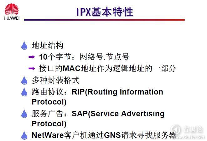 网络工程师之路_第八章|IPX协议及配置 4-IPX 基本特性.jpg