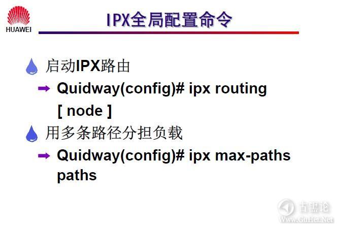 网络工程师之路_第八章|IPX协议及配置 10-IPX全局配置命令.jpg