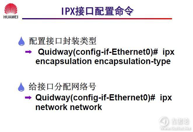 网络工程师之路_第八章|IPX协议及配置 11-IPX接口配置命令.jpg