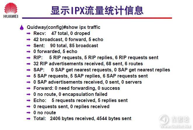 网络工程师之路_第八章|IPX协议及配置 18- 显示 IPX 流量统计信息.jpg